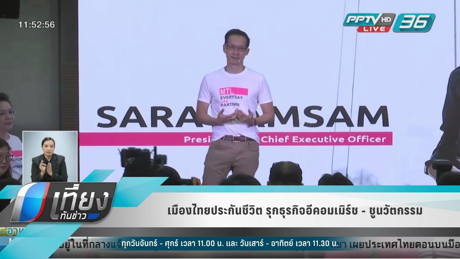 """เมืองไทยประกันชีวิต รุกธุรกิจ """"อีคอมเมิร์ซ""""  ขายประกันชีวิตออนไลน์"""