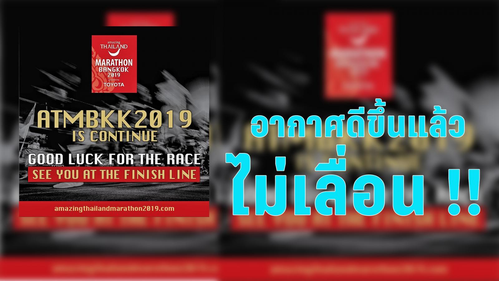 งานวิ่ง Amazing Thailand Marathon เดินหน้าจัด อ้างอากาศดีขึ้น