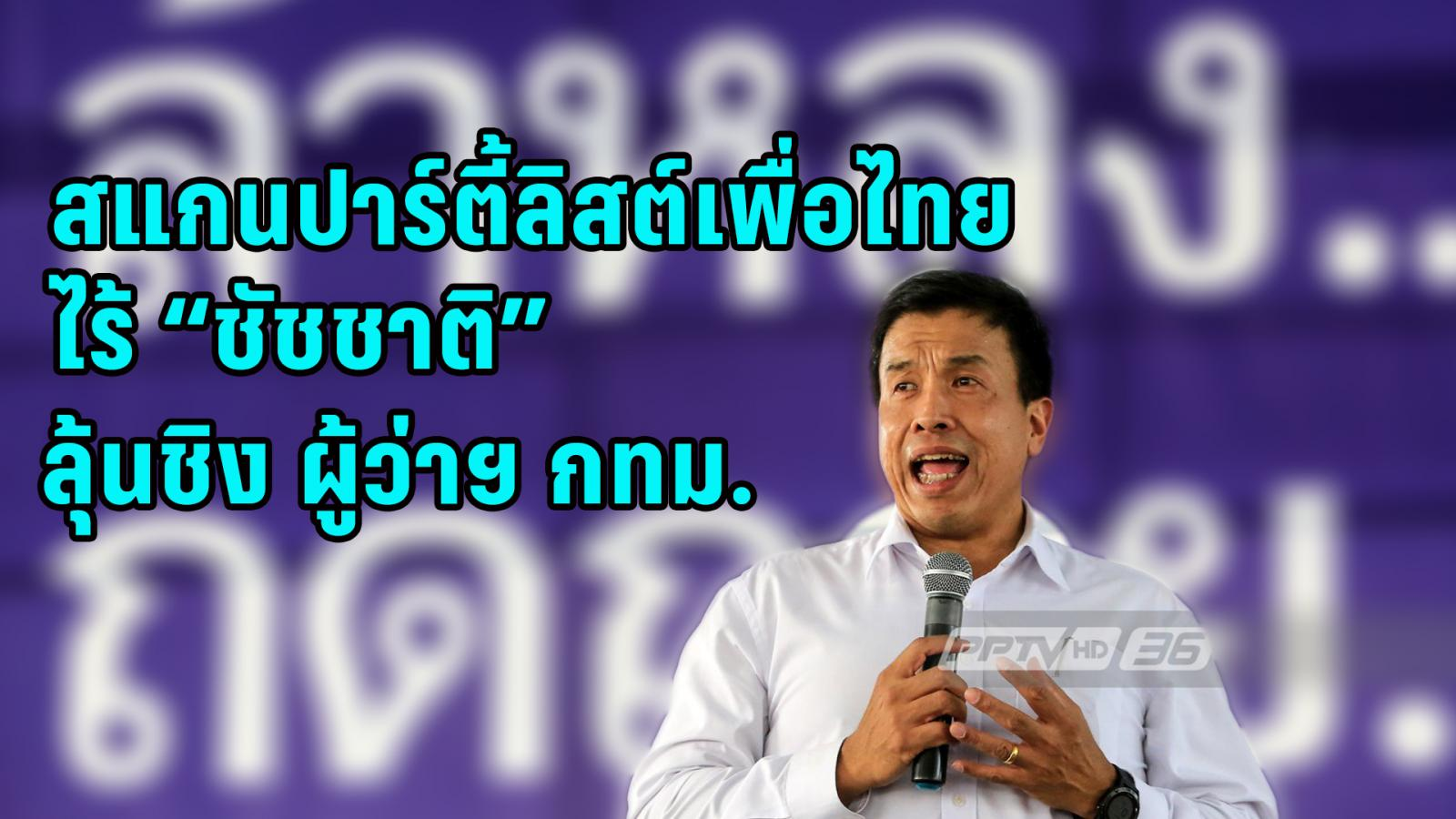 """สแกนปาร์ตี้ลิสต์ """"เพื่อไทย"""" ไร้เงา """"ชัชชาติ"""" คาดลงเลือกตั้ง ผู้ว่า กทม."""