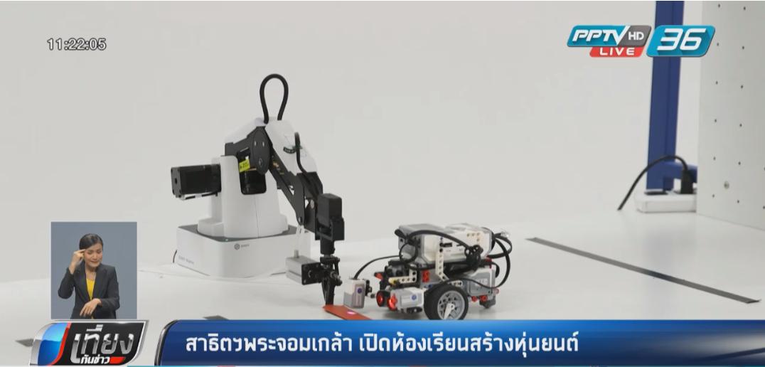 สาธิตฯพระจอมเกล้า เปิดห้องเรียนสร้างหุ่นยนต์