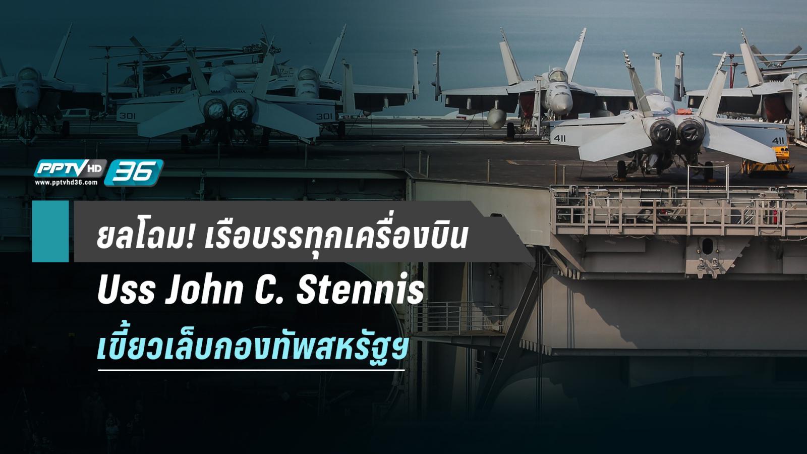 ยลโฉม! เรือบรรทุกเครื่องบิน Uss John C. Stennis เขี้ยวเล็บกองทัพสหรัฐฯ
