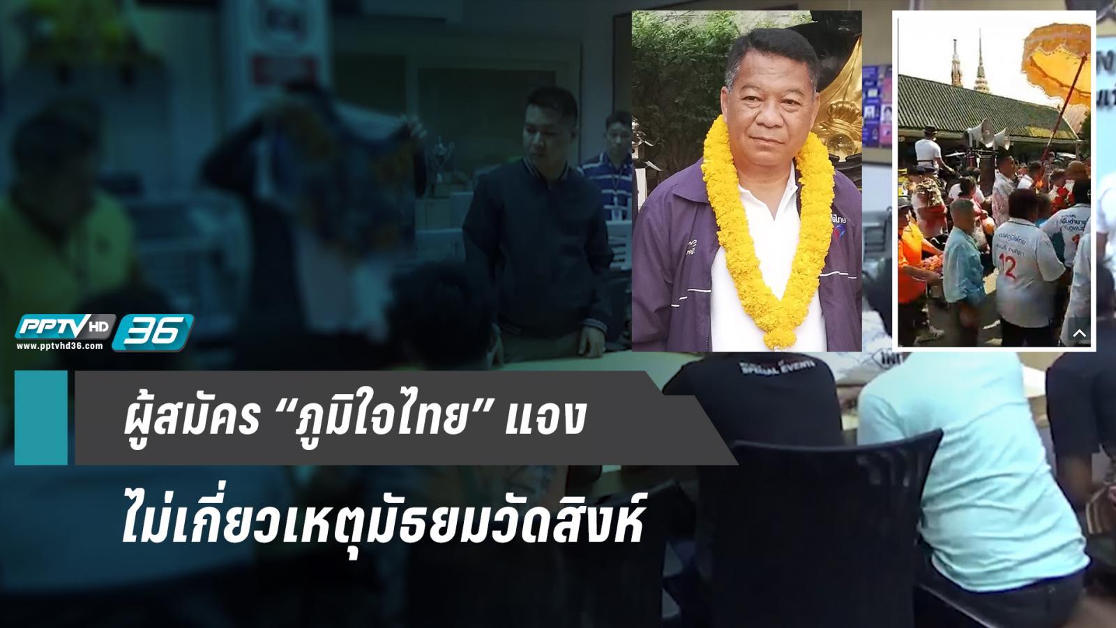 """""""ผู้สมัครภูมิใจไทย"""" ระบุไม่รู้เรื่องวัยรุ่นบุกมัธยมวัดสิงห์"""