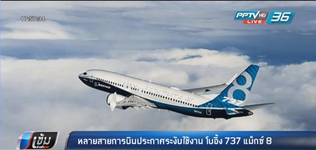 สายการบิน ทยอยเลิกใช้ โบอิ้ง 737 แมกซ์ 8