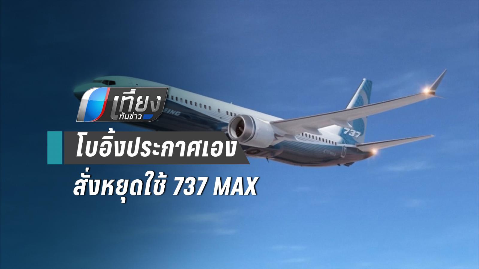 """""""โบอิ้ง"""" ประกาศหยุดใช้ """"737 แม็กซ์"""" ทั่วโลก"""