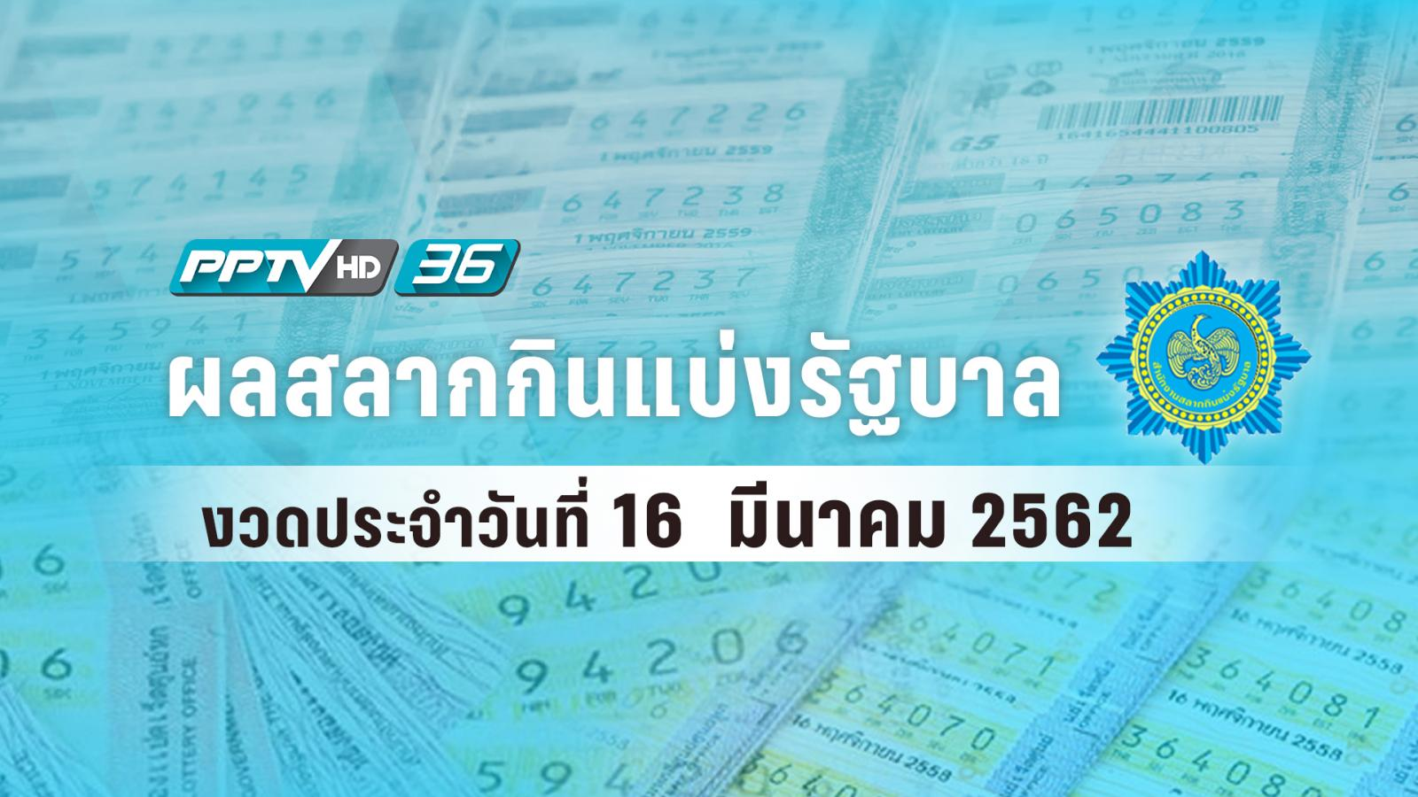 สลากกินแบ่ง-รัฐบาล - ตรวจหวย - ผลสลากกินแบ่งรัฐบาล งวดวันที่ 1 มีนาคม 2564  ... : ตรวจผลสลากกินแบ่งรัฐบาล ตรวจหวย งวดประจำวันที่ 1 กุมภาพันธ์ 2564  รางวัลที่ 1 รางวัลละ 6,000,000 บาท