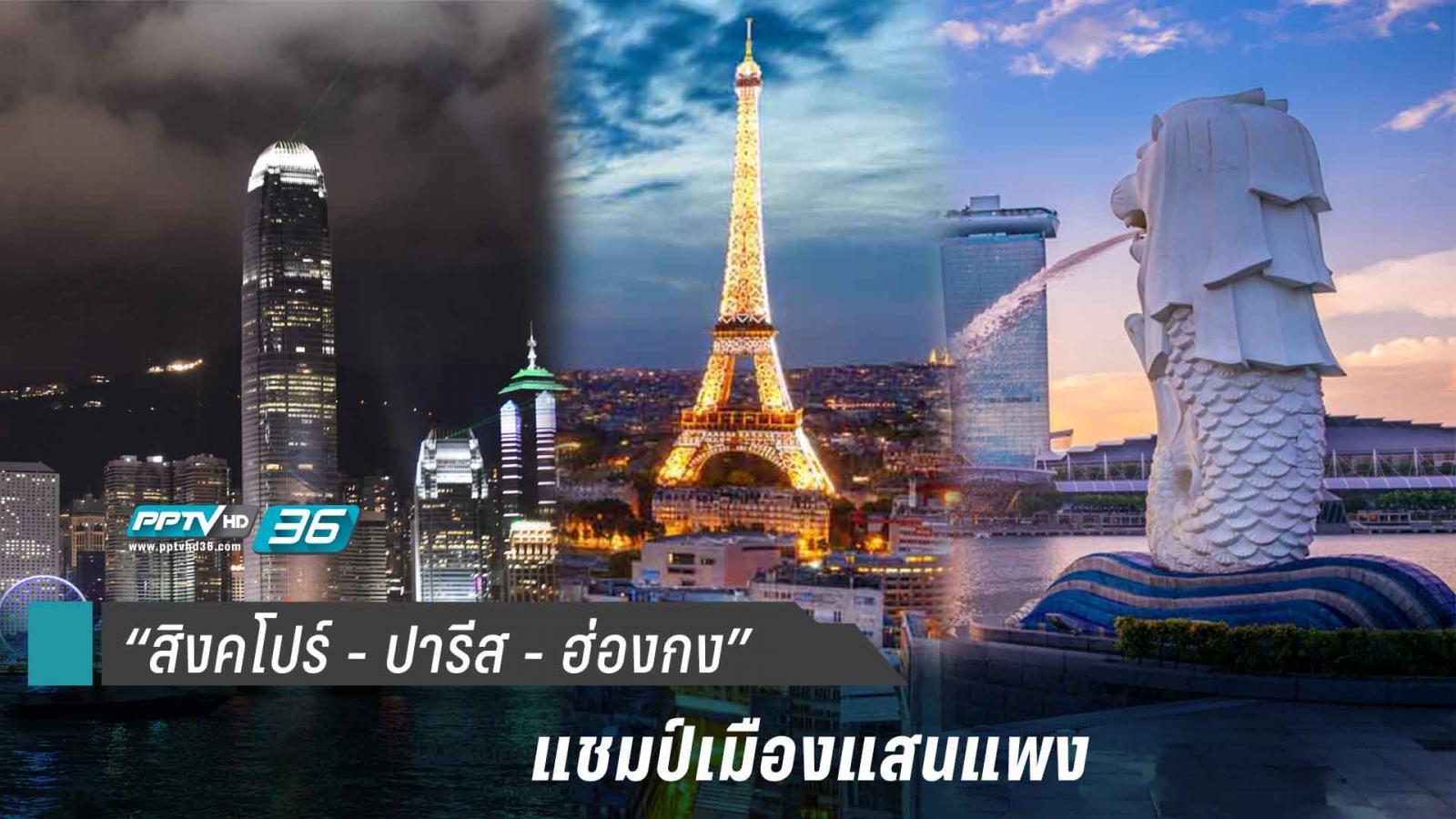 """""""สิงคโปร์ – ปารีส – ฮ่องกง"""" ค่าครองชีพแพงที่สุดในโลก"""