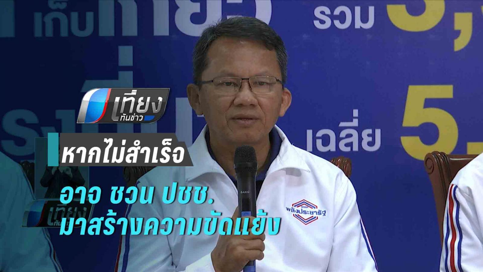 """""""สมศักดิ์""""  อัดเพื่อไทย ตั้งรัฐบาล สู้เฮือกสุดท้าย"""