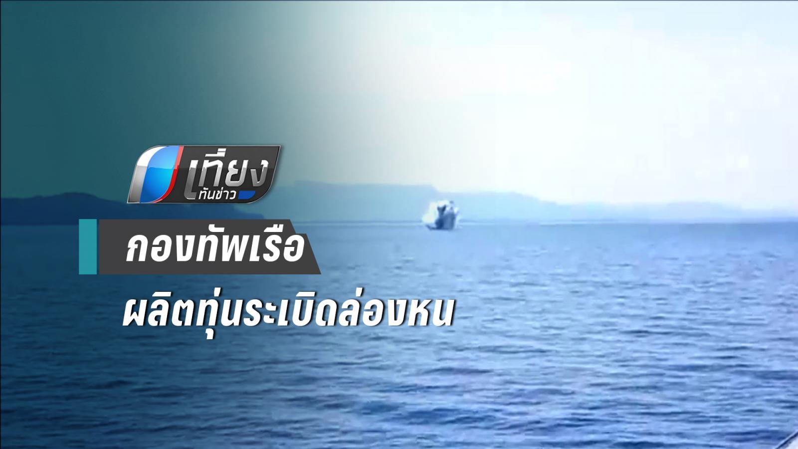 กองทัพเรือผลิตทุ่นระเบิดล่องหน ปราบเรือดำน้ำ