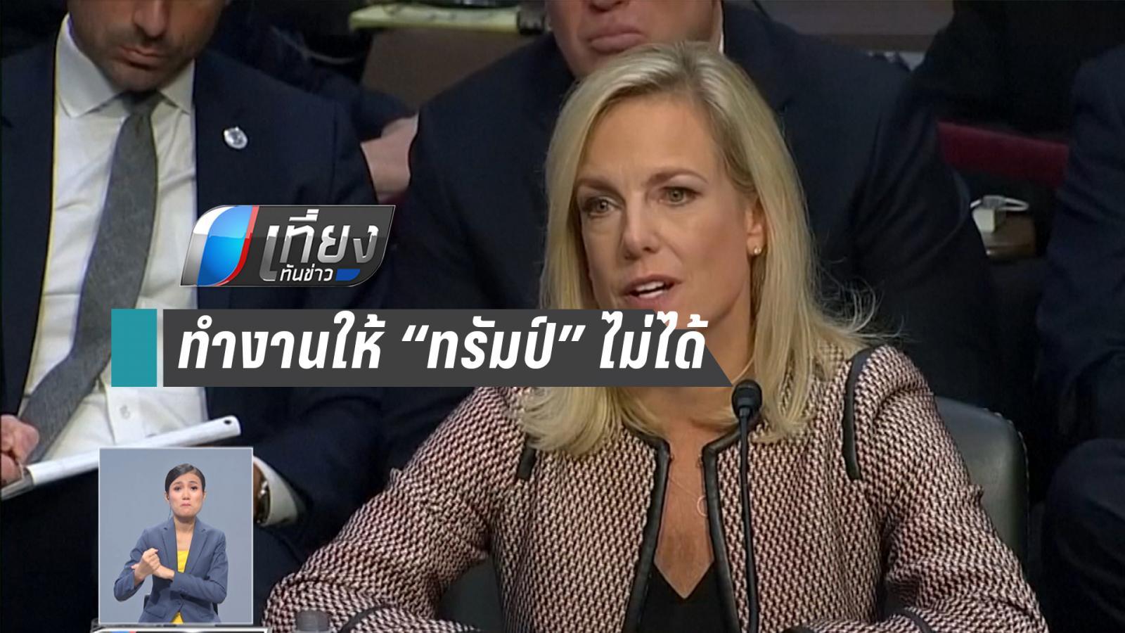 """รัฐมนตรีกระทรวงความมั่นคง สหรัฐฯ ลาออก คาดทำงานให้ """"ทรัมป์"""" ไม่ได้"""