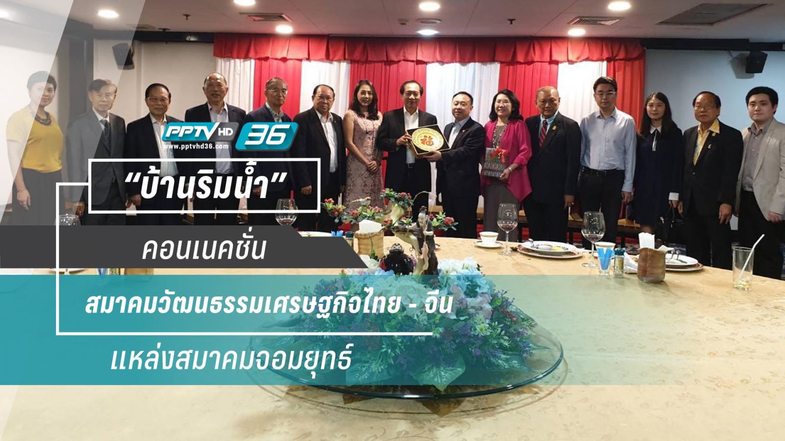 """""""สุชาติ ตันเจริญ"""" คอนเนคชั่น สมาคมวัฒนธรรมเศรษฐกิจไทย – จีน  แหล่งสมาคมจอมยุทธ์"""