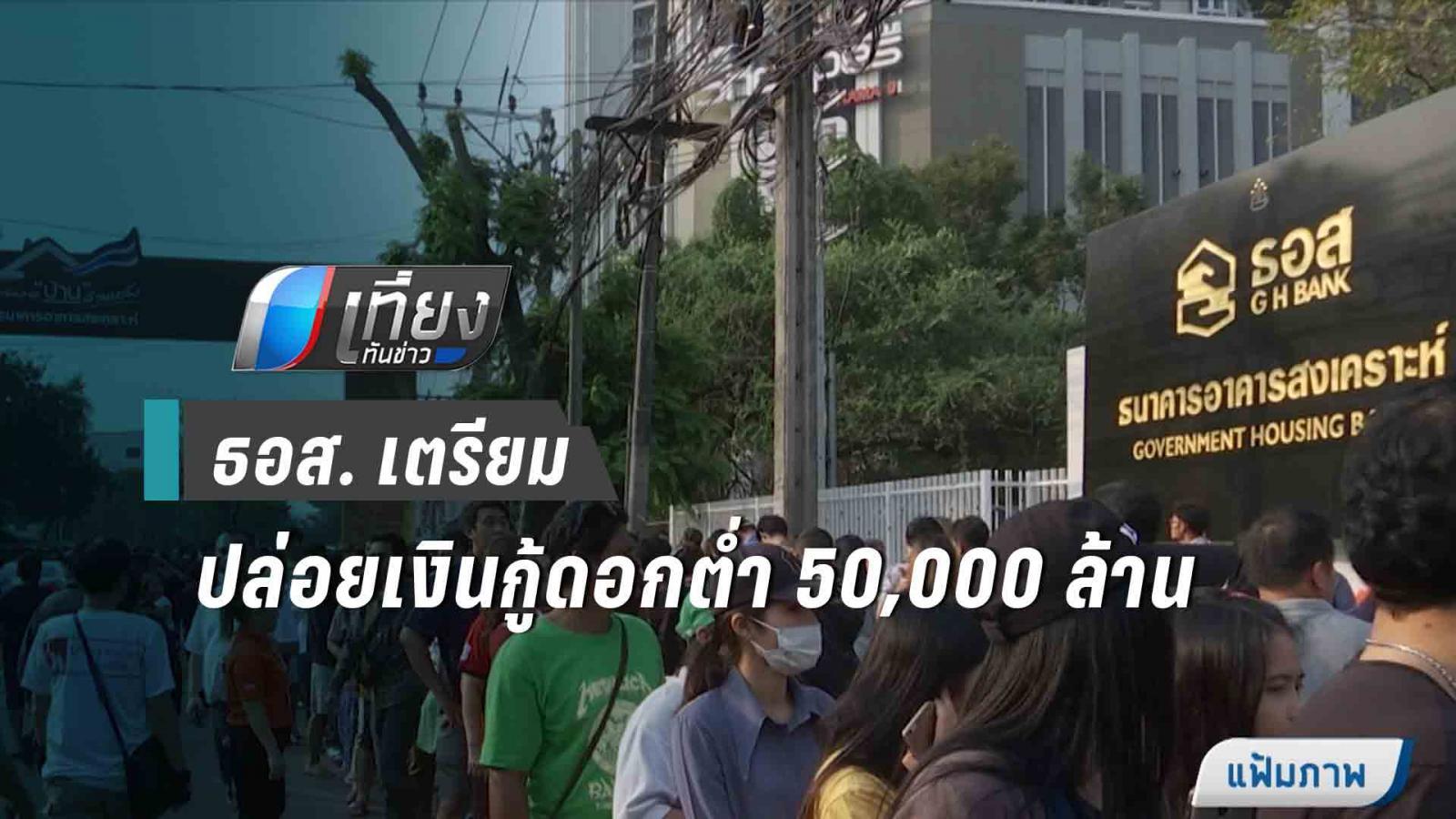 ธอส. ชงปล่อยเงินกู้ดอกเบี้ยต่ำ 50,000 ล้าน