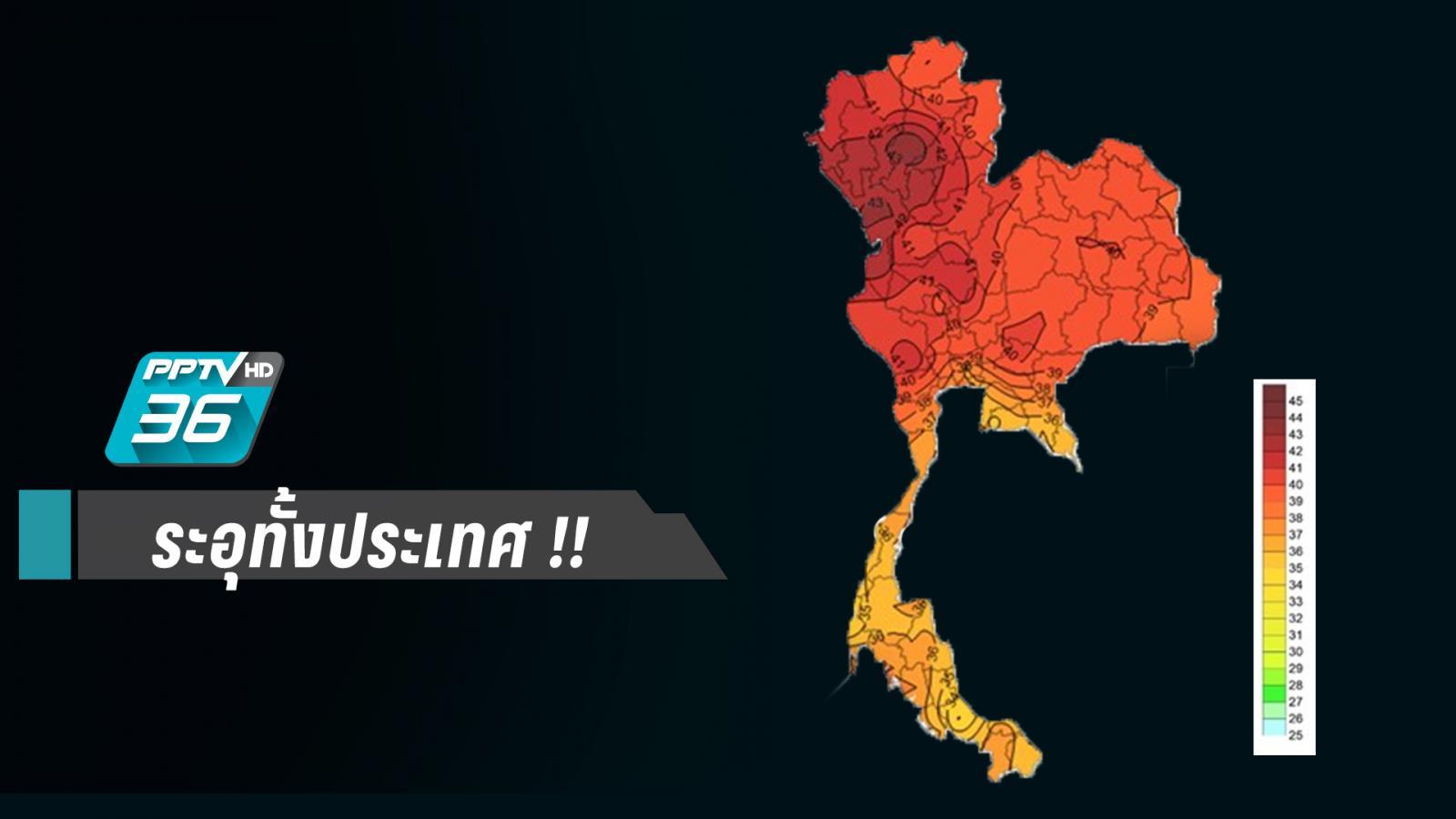 ระอุทั้งประเทศ!! กลายเป็นสีแดง  อุณหภูมิพุ่ง แตะ 40 องศา