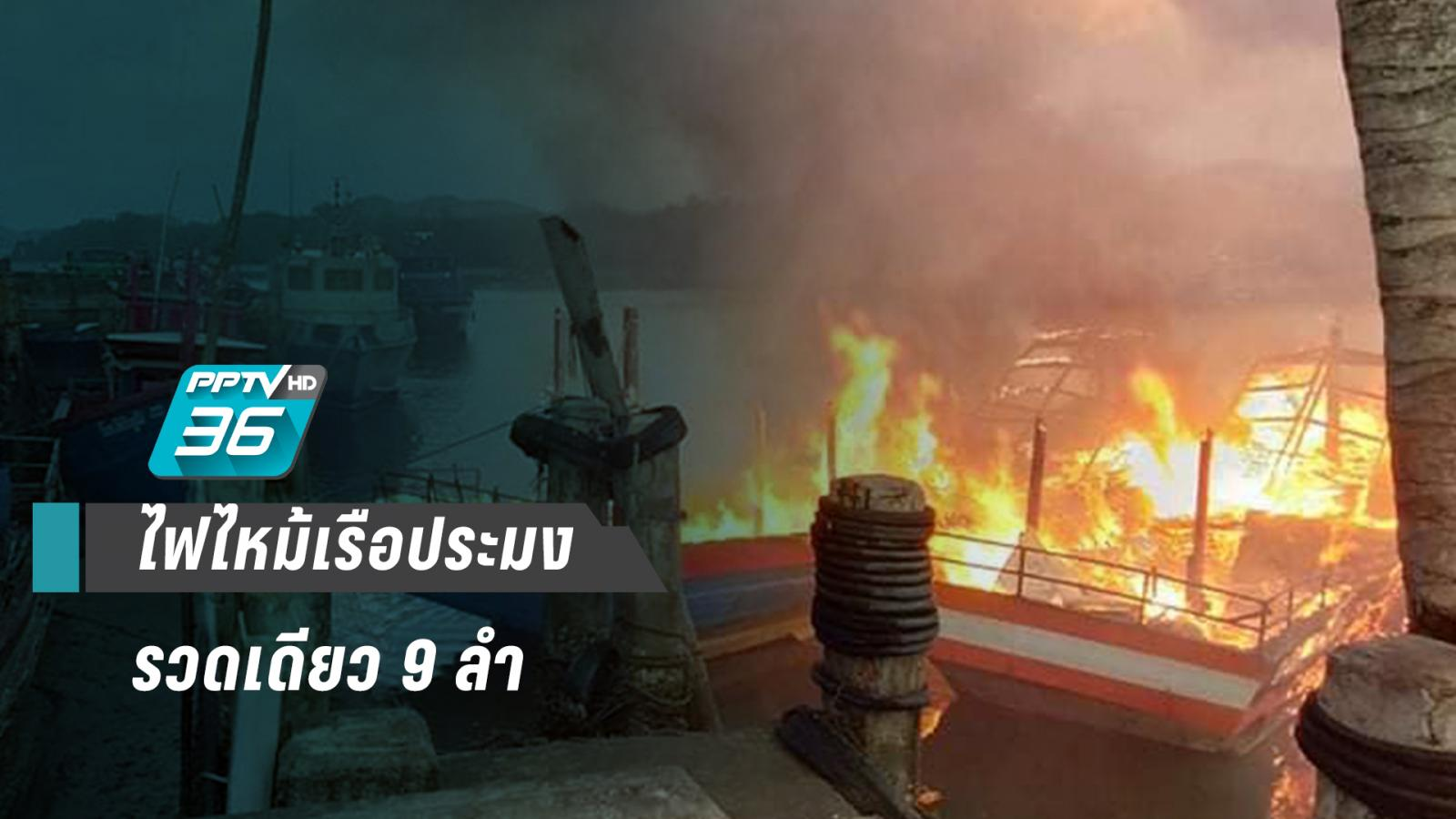 """ไฟไหม้เรือประมง 9 ลำวอด ที่ """"ปากบารา"""""""