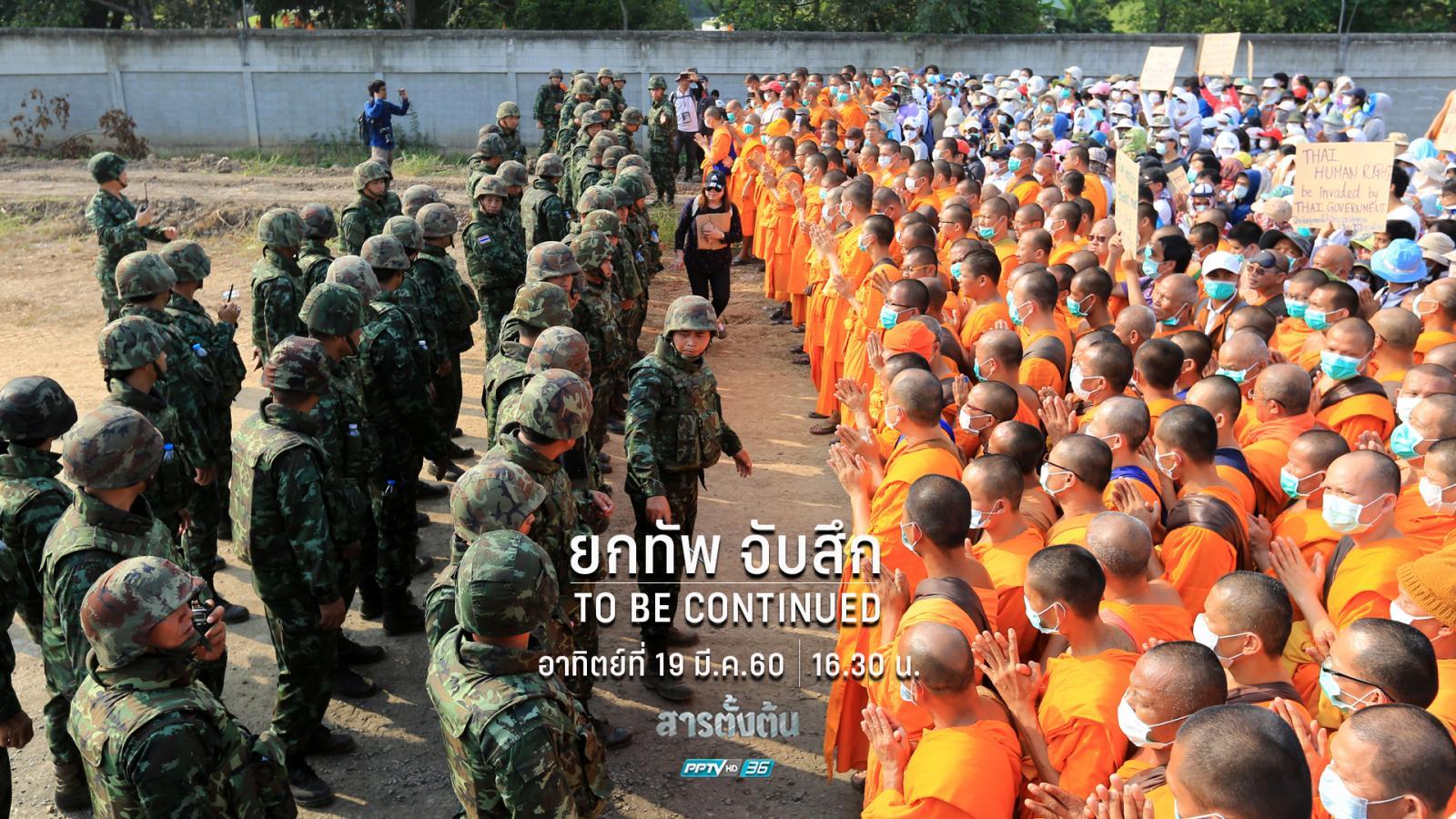 """ถอดสมการข่าว EP.27  """"ยกทัพ จับสึก To Be Continued"""""""