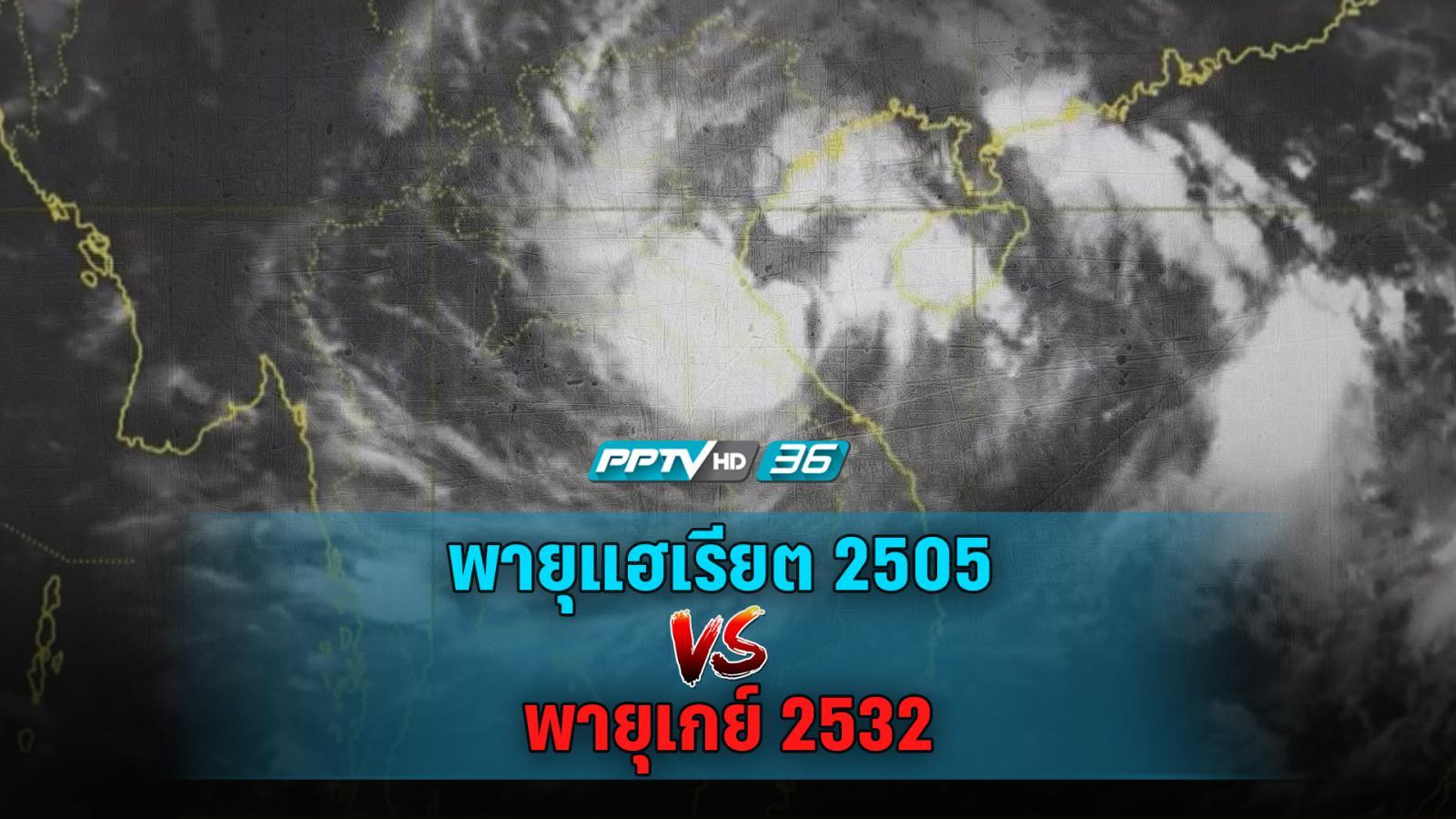 เกย์ 2532 ปะทะ แฮเรียต 2505