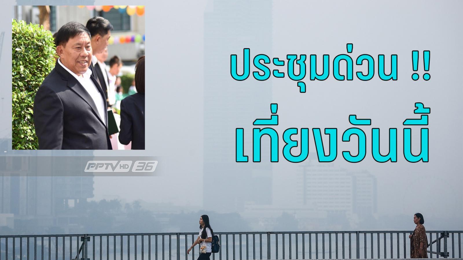 ผู้ว่าฯกทม. เรียกประชุมด่วนแก้ปัญหา ฝุ่นละออง PM2.5