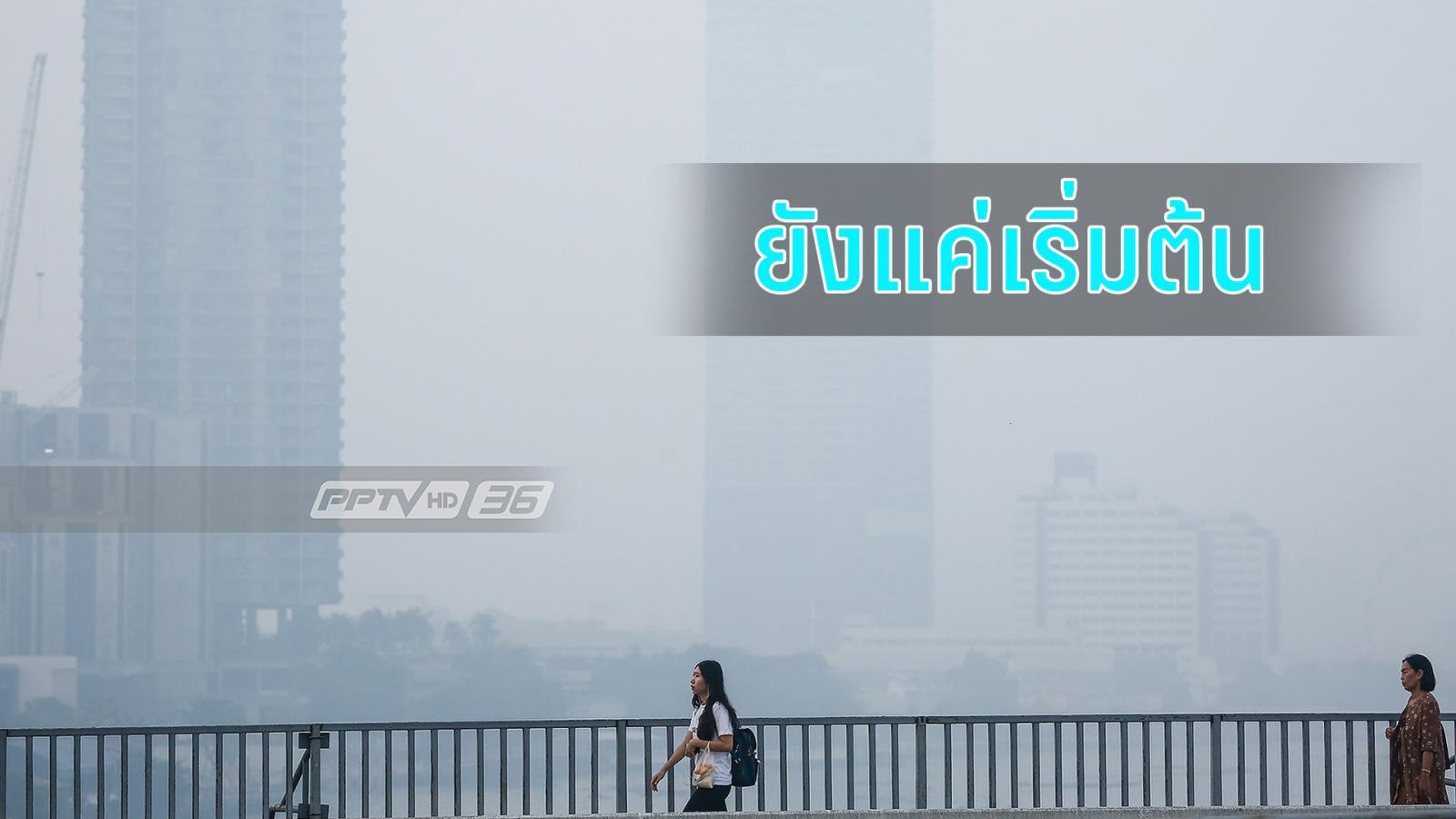 กรมควบคุมมลพิษเผย ปัญหาฝุ่นละออง PM2.5 เพิ่งเริ่มสถานการณ์