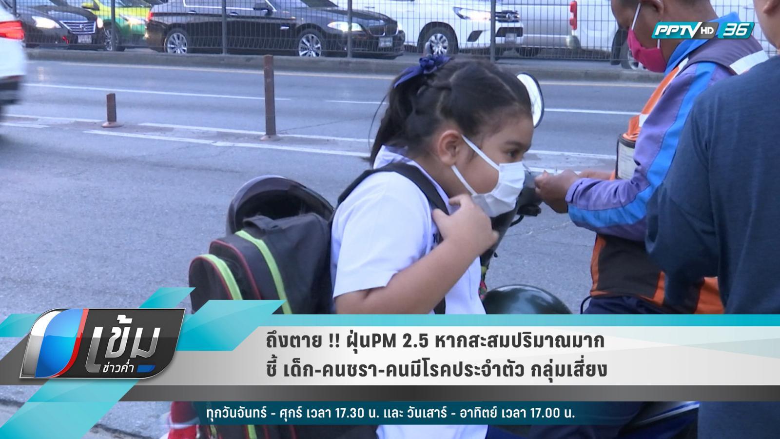 ถึงตาย !! ฝุ่นPM 2.5 หากสะสมปริมาณมาก ชี้ เด็ก-คนชรา-คนมีโรคประจำตัว กลุ่มเสี่ยง