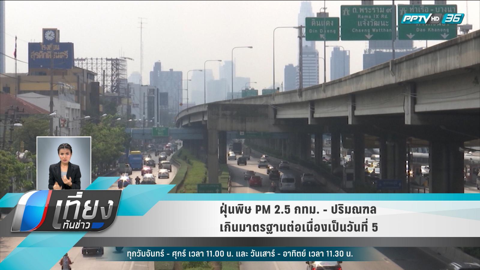 ฝุ่นพิษ PM 2.5 กรุงเทพฯ-ปริมณฑล เข้าวันที่ 5
