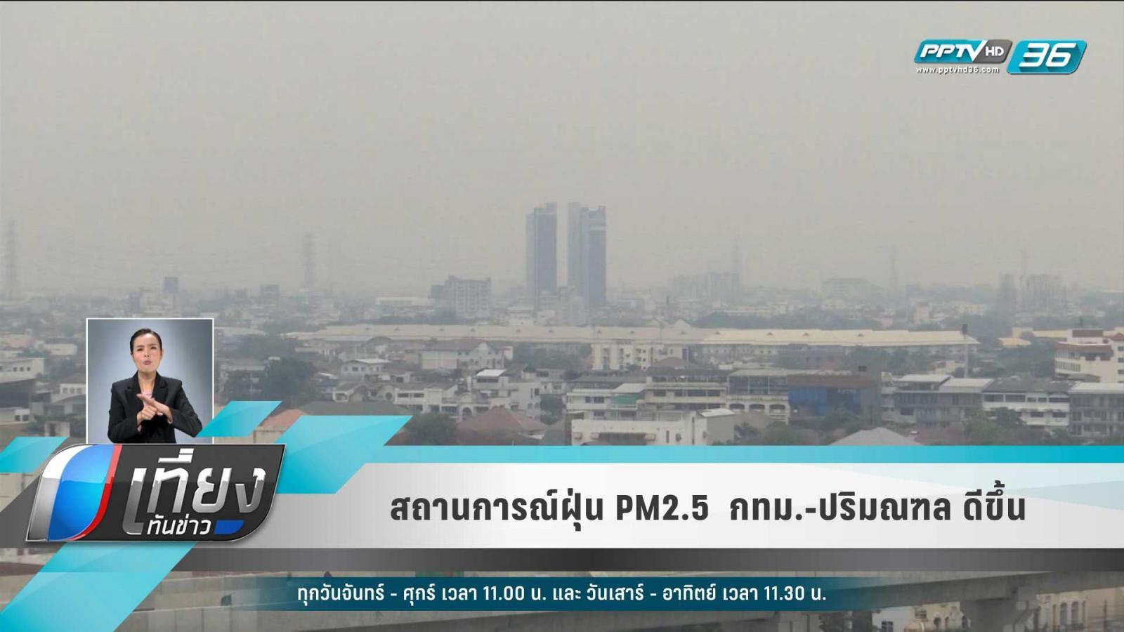 สถานการณ์ฝุ่น PM2.5  กทม.-ปริมณฑล ดีขึ้น