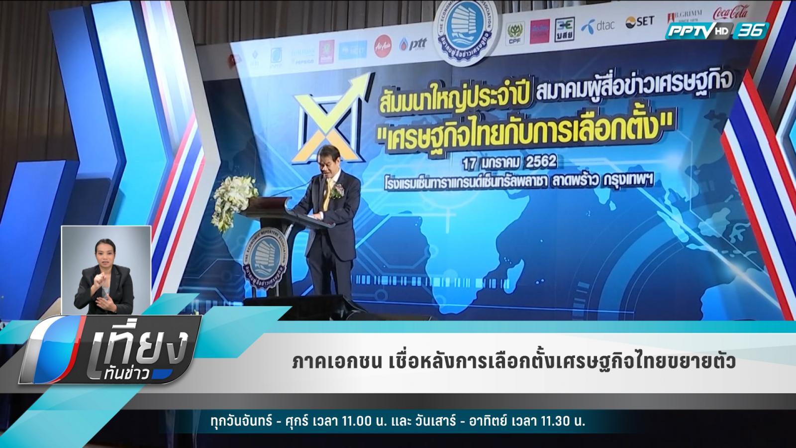 ภาคเอกชน ชี้ หลังเลือกตั้ง เศรษฐกิจไทยดีขึ้น