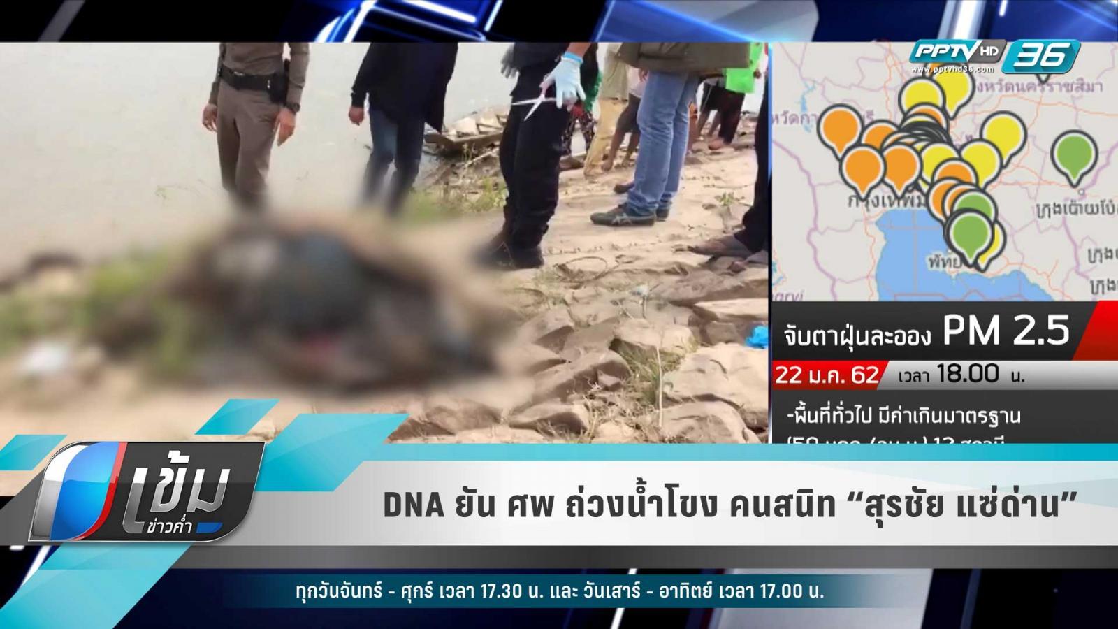 """DNA ยัน ศพ ถ่วงน้ำโขง คนสนิท """"สุรชัย แซ่ด่าน"""""""
