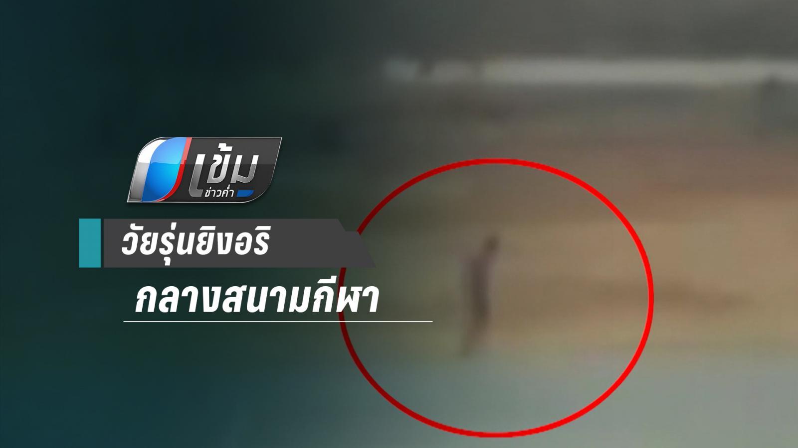 มอบตัว !! 7 วัยรุ่น ไล่ยิงคู่อริ กลางสนามกีฬา