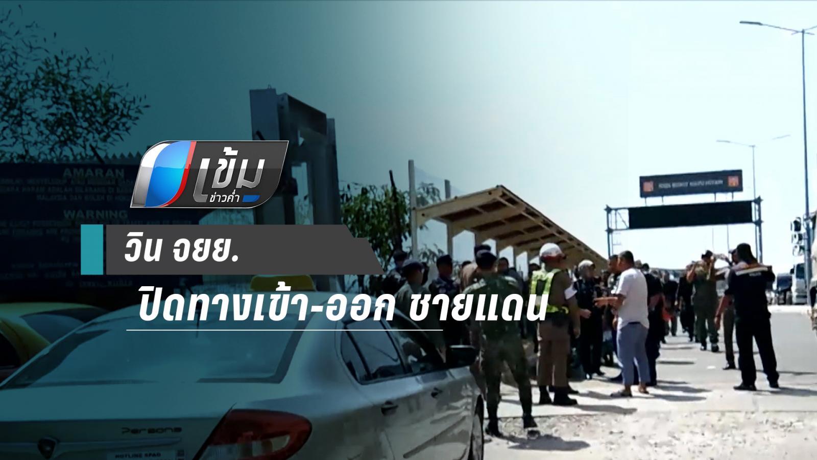 รวมตัว !! วินมอไซค์ ปิดทางเข้า-ออก พรมแดนไทย-มาเลฯ