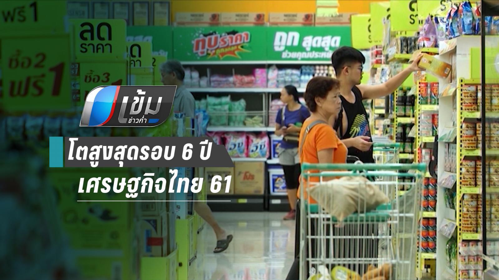 เศรษฐกิจไทย 61 โตสูงสุดรอบ 6 ปี