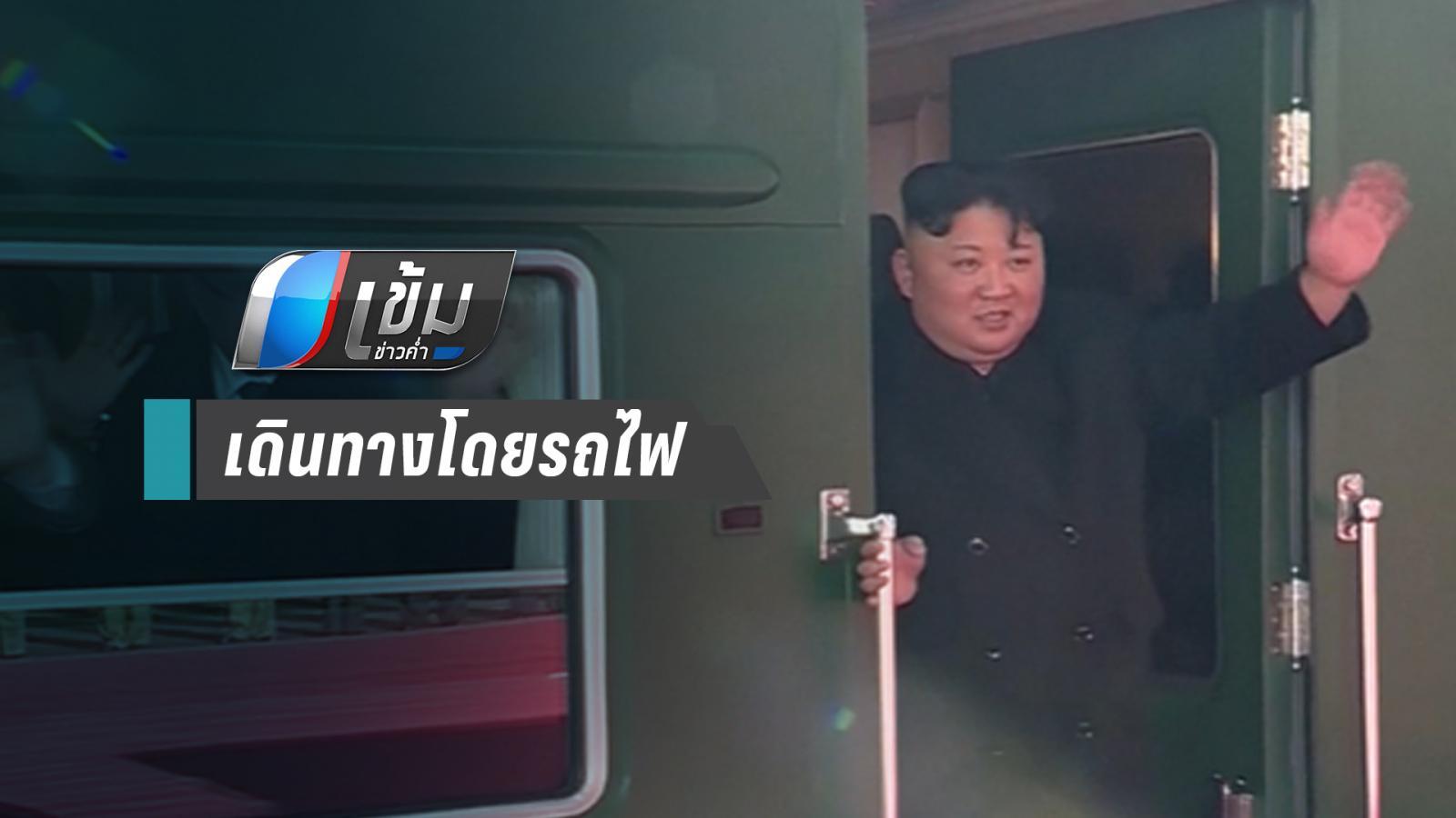 """""""คิม-จอง-อึน"""" มุ่งหน้า กรุงฮานอย เตรียมถก สุดยอดผู้นำ"""