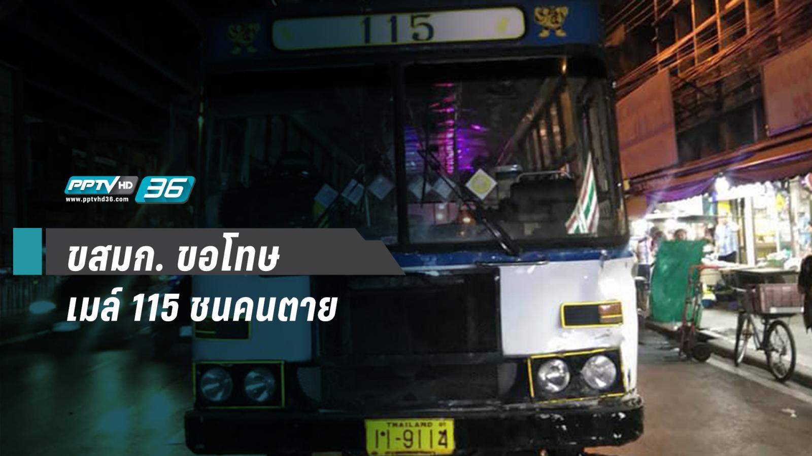 ขสมก. ขอโทษ หลังรถเมล์ สาย115 ชนคนตาย