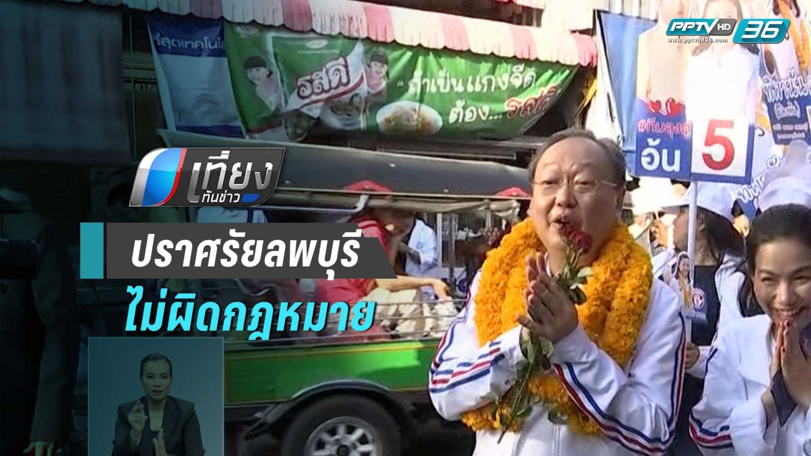 พปชร. เชื่อปราศรัยลพบุรี ไม่ผิดกฎหมาย