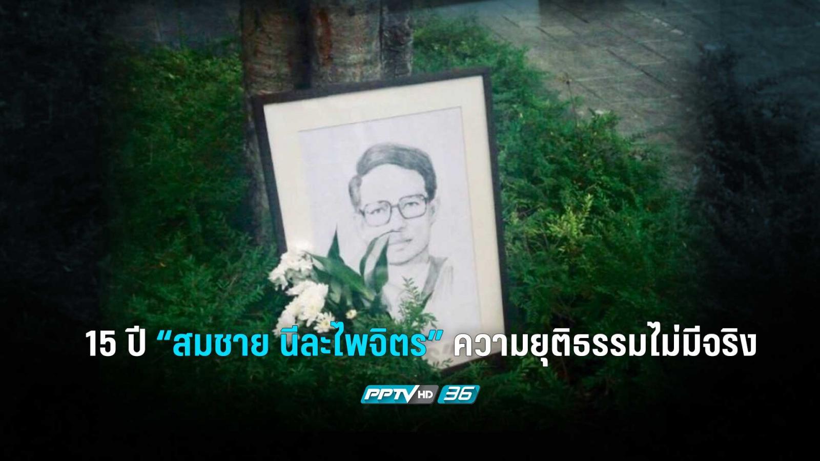 """15ปี """"ทนายสมชาย"""" โดนอุ้มหาย"""