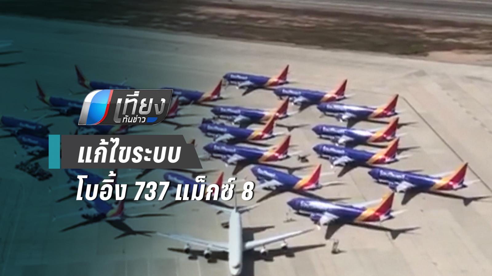 บริษัทโบอิ้ง เร่งปรับปรุง โบอิ้ง 737 แม็กซ์ 8