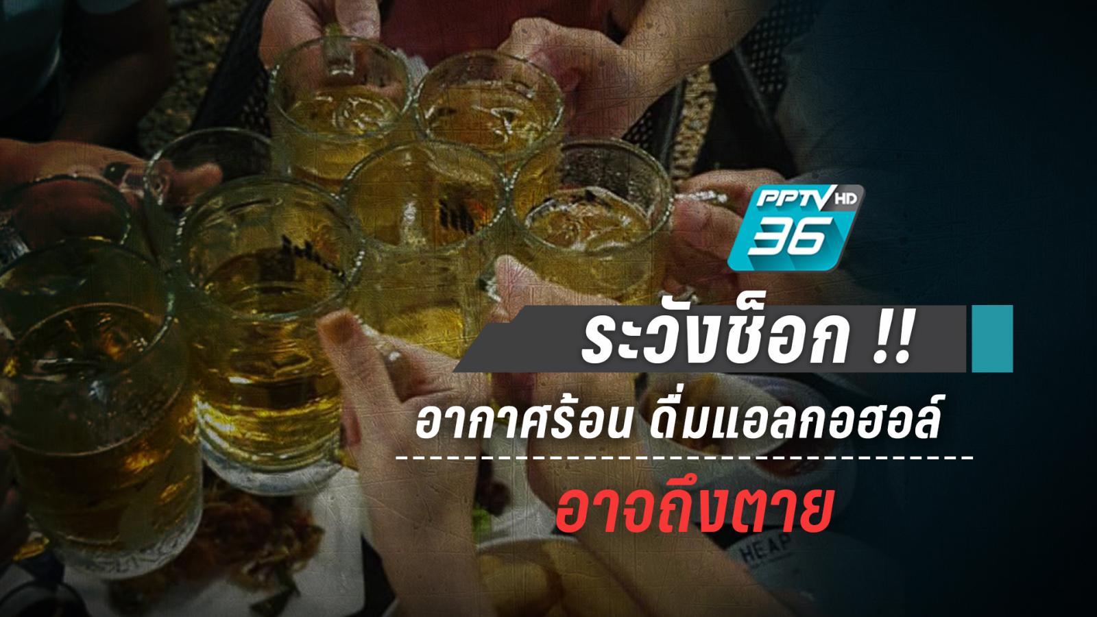 ระวังช็อก !! อากาศร้อน ดื่มแอลกอฮอล์ อาจถึงตาย