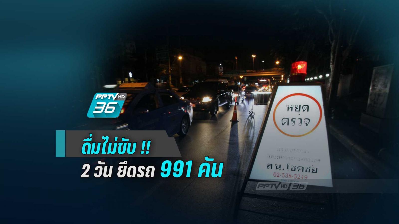 ดื่มไม่ขับ !! คสช.เผย 2 วัน ยึดรถ 991 คัน