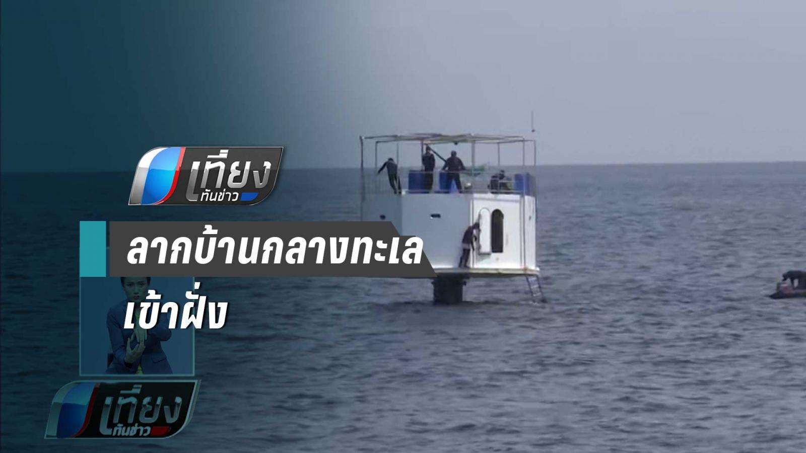 สำเร็จ !! กองทัพเรือ ลากบ้านกลางทะเล เข้าฝั่ง