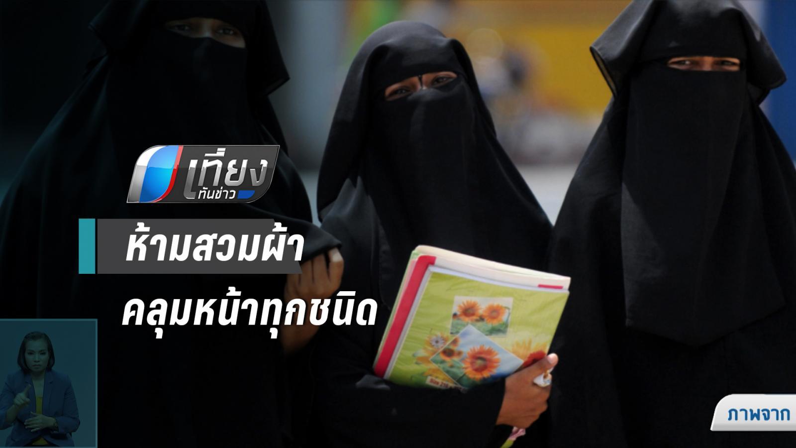 """""""ศรีลังกา"""" สั่งห้าม หญิงมุสลิม สวมผ้าคลุมหน้า"""