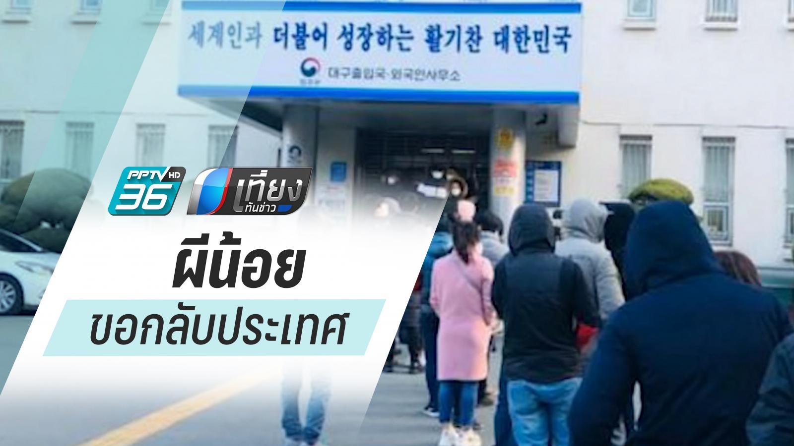 ผีน้อยเกาหลี 5,000 คน ลงทะเบียนขอกลับประเทศ หนีโควิด-19