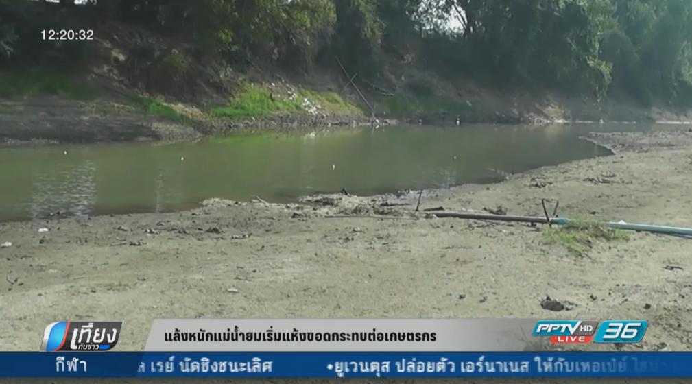 แล้งหนักแม่น้ำยมเริ่มแห้งขอดกระทบต่อเกษตรกร