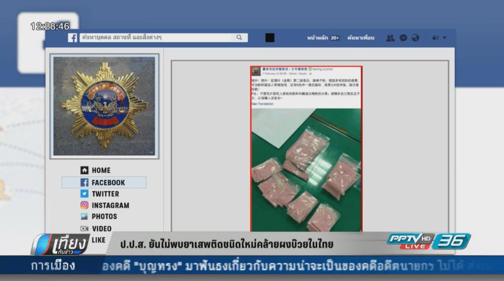 ป.ป.ส. ยันไม่พบยาเสพติดชนิดใหม่คล้ายผงบ๊วยในไทย