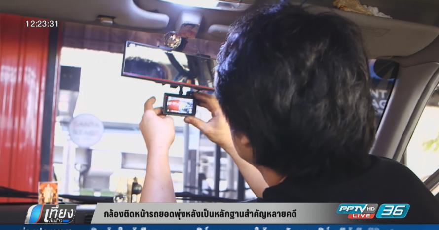 กล้องติดหน้ารถยอดพุ่งหลังเป็นหลักฐานสำคัญหลายคดี