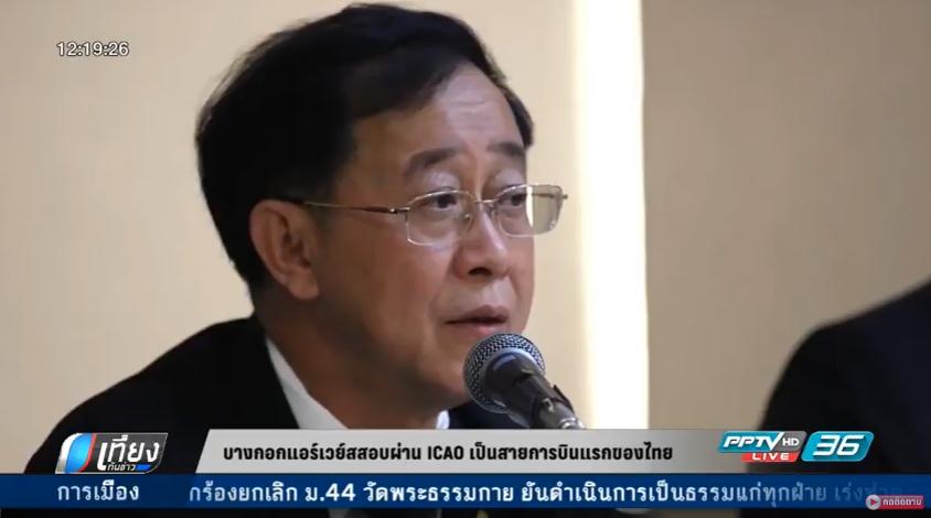 บางกอกแอร์เวย์สสอบผ่าน ICAO เป็นสายการบินแรกของไทย