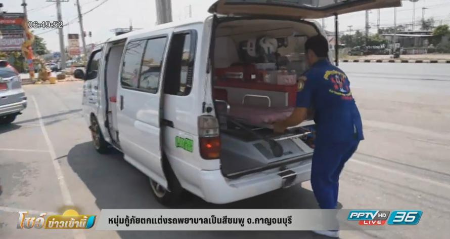 หนุ่มกู้ภัยตกแต่งรถพยาบาลเป็นสีชมพู จ.กาญจนบุรี