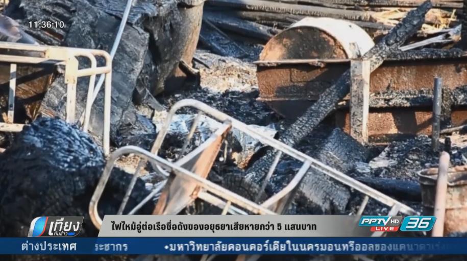 ไฟไหม้อู่ต่อเรือชื่อดังของอยุธยา เสียหายกว่า 5 แสนบาท