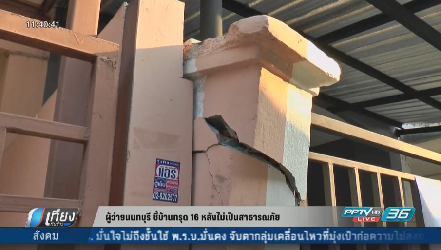 ผู้ว่าฯ นนทบุรีชี้บ้านทรุด 16 หลังไม่เป็นสาธารณภัย