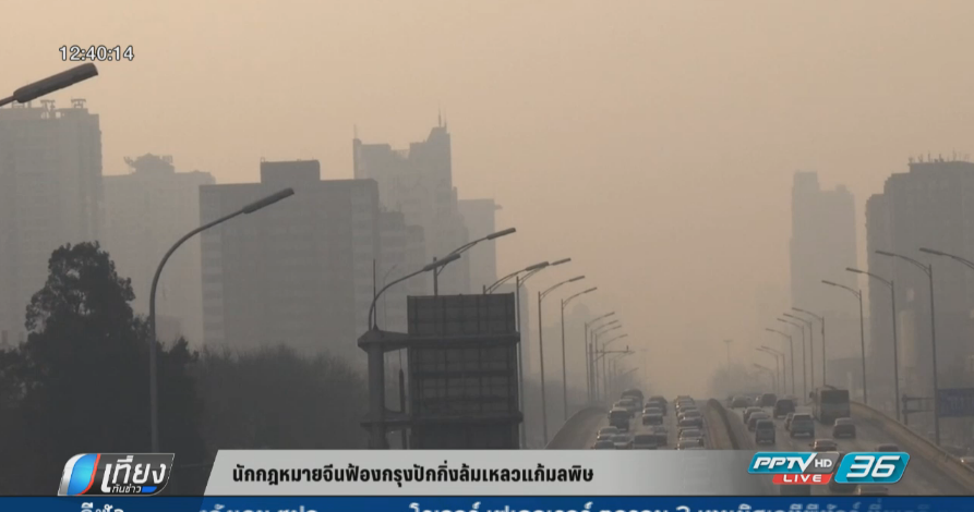 นักกฎหมายจีนฟ้องกรุงปักกิ่งล้มเหลวแก้มลพิษ