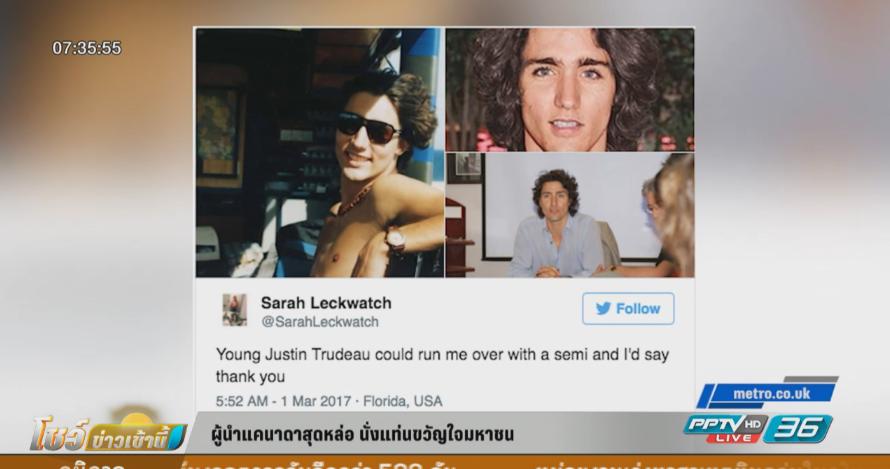 กรี๊ดสนั่น! ผู้นำแคนาดาสุดหล่อ นั่งแท่นขวัญใจมหาชน