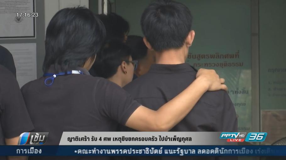 ญาติเศร้า รับ 4 ศพ เหตุยิงยกครอบครัว ไปบำเพ็ญกุศล