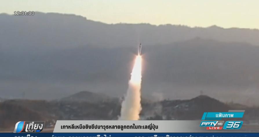 เกาหลีเหนือยิงขีปนาวุธหลายลูกตกในทะเลญี่ปุ่น
